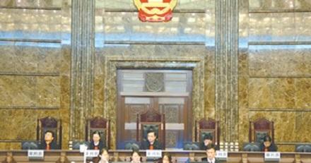 China Supreme People's Court